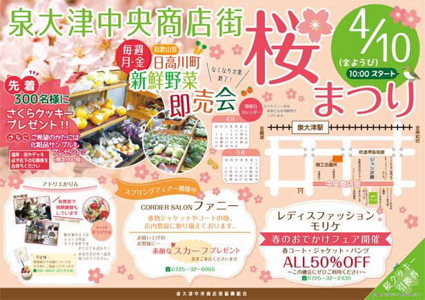 泉大津中央商店街 桜まつり