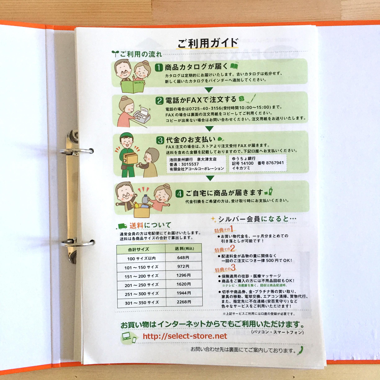 地域密着型宅配サービス 総合カタログ