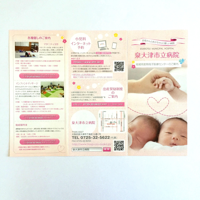 泉大津市立病院 周産期母子センターリーフレット