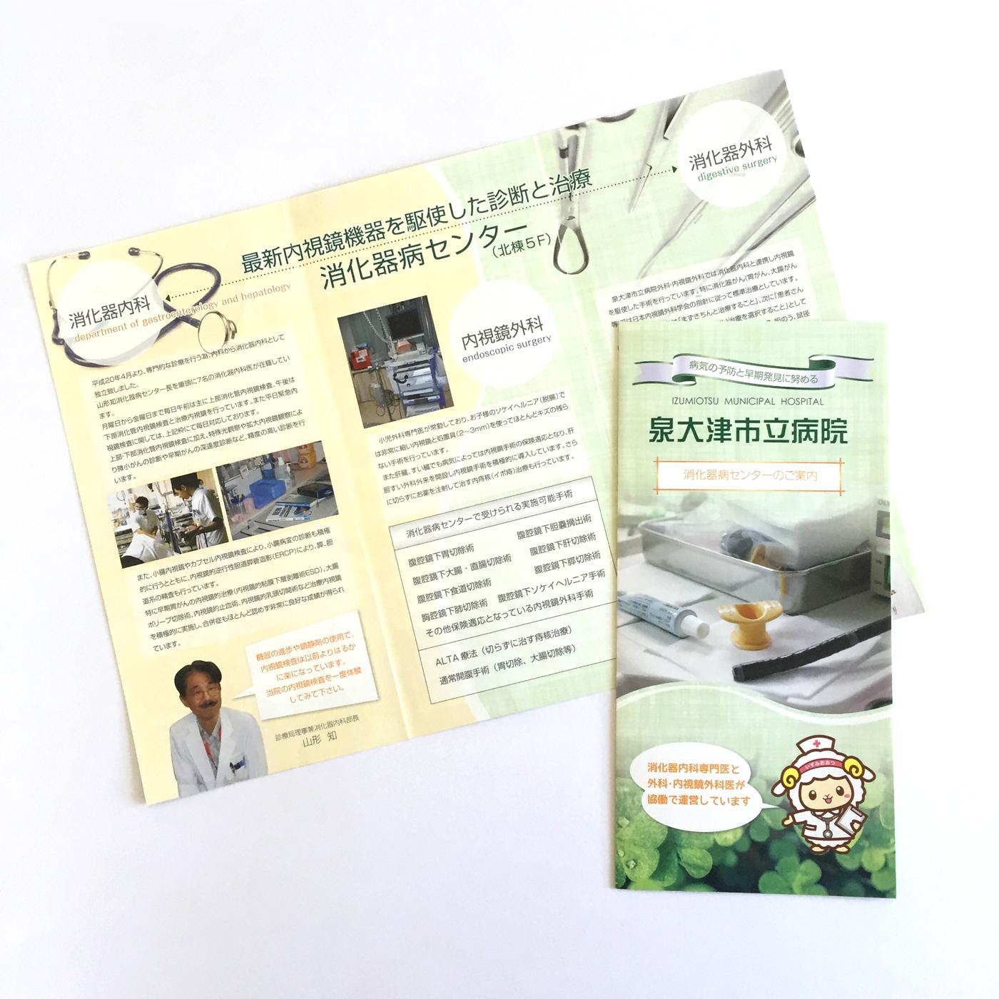 泉大津市立病院 消化器病センターリーフレット
