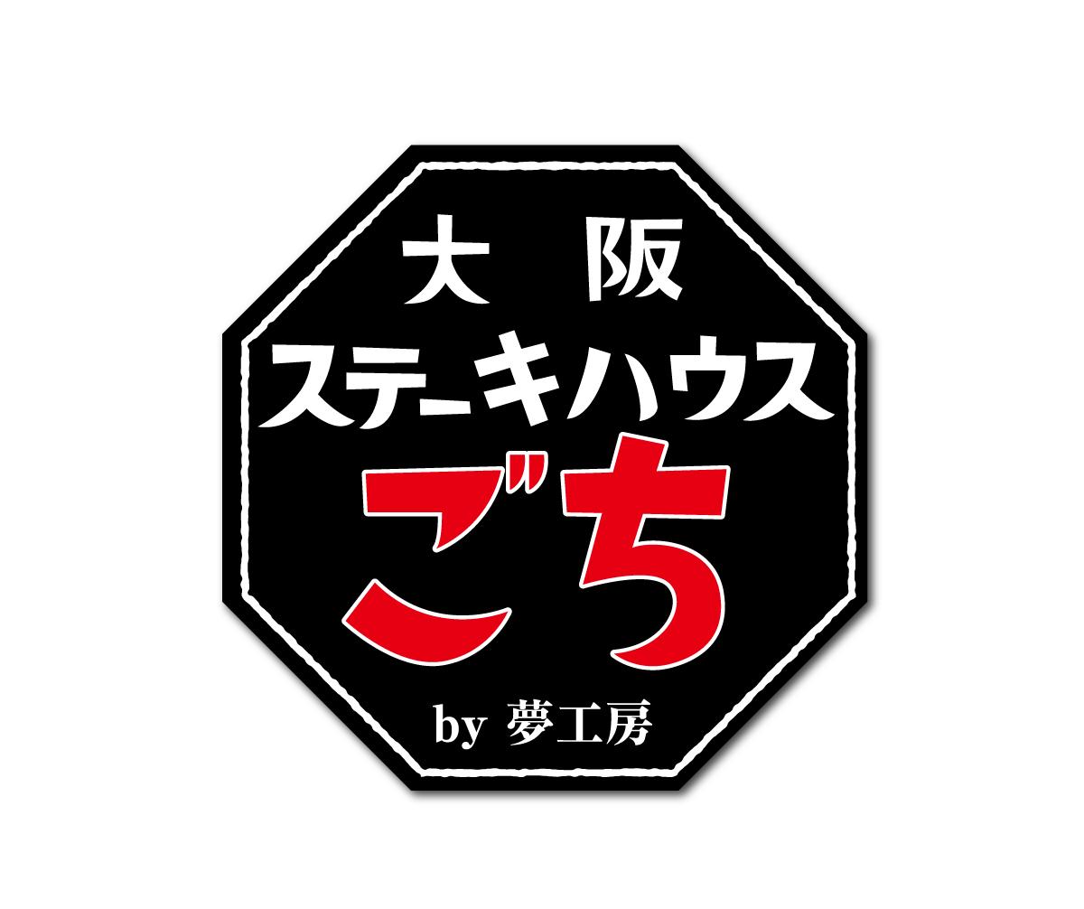 ステーキハウス ロゴ