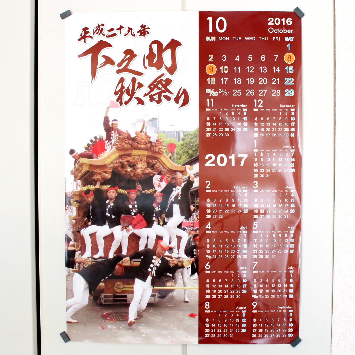 平成29年下之町秋祭りカレンダー