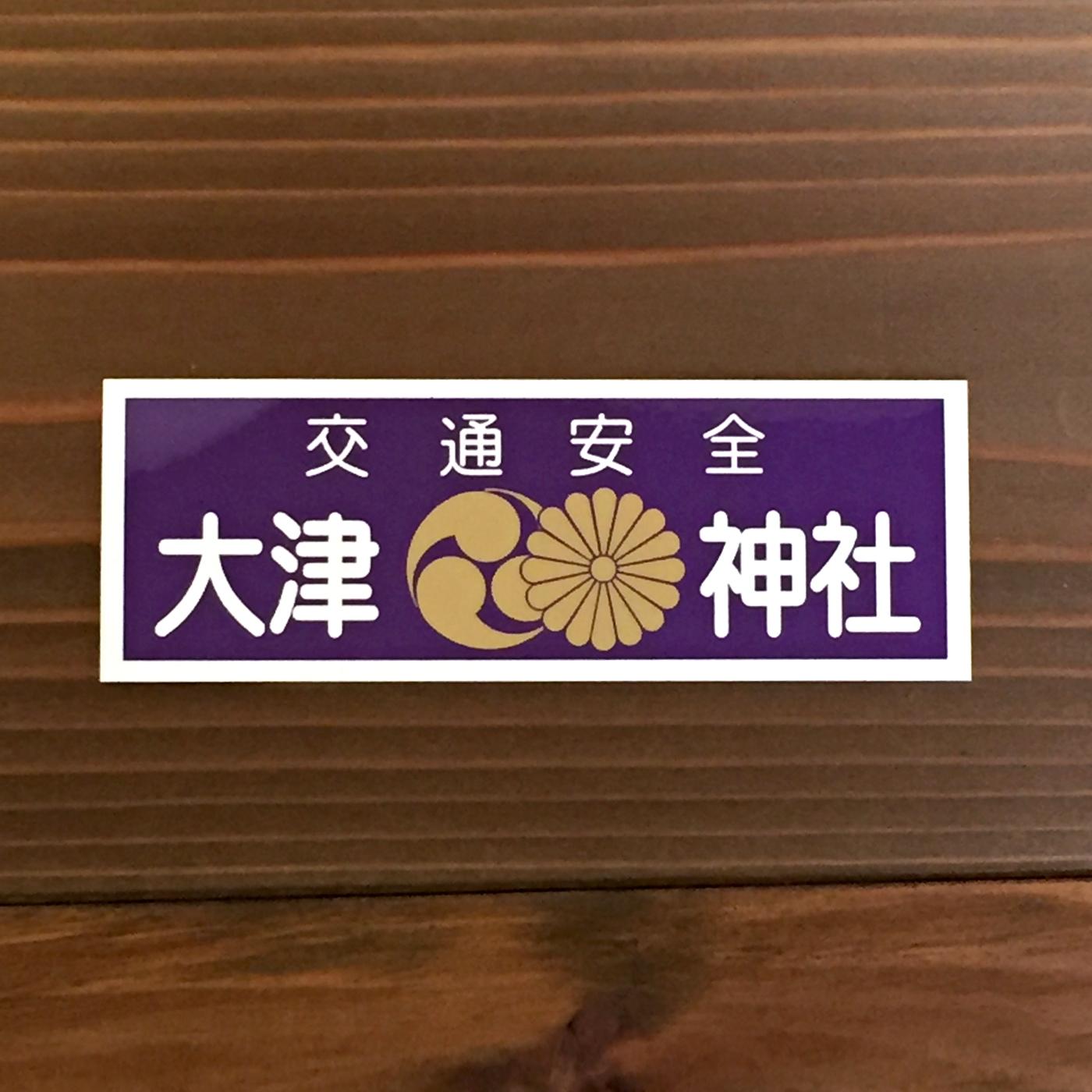 大津神社 交通安全ステッカー
