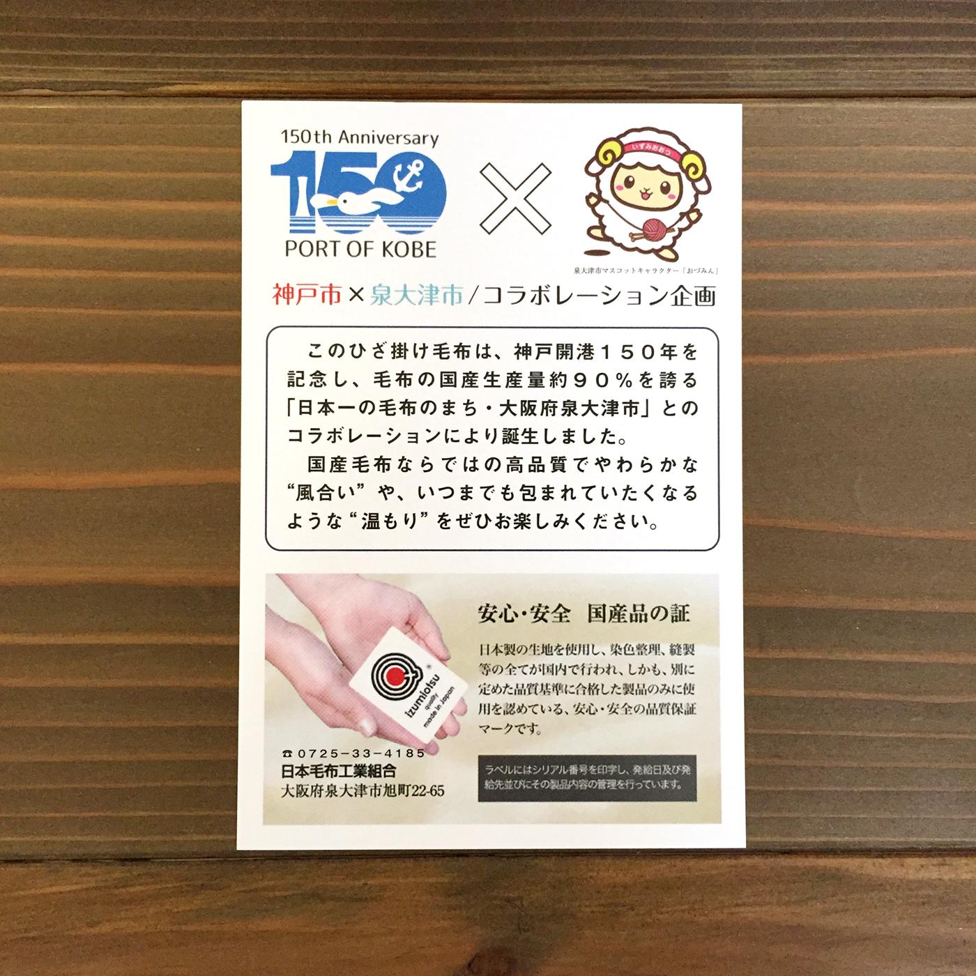 日本毛布工業組合 商品カード