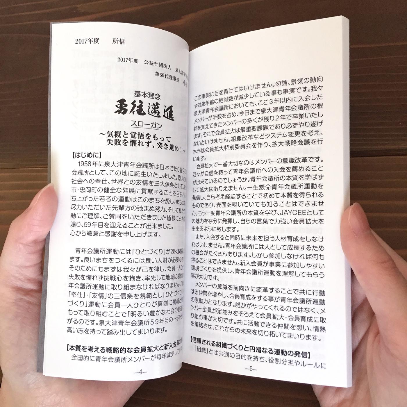 JCI 泉大津青年会議所 会員名簿