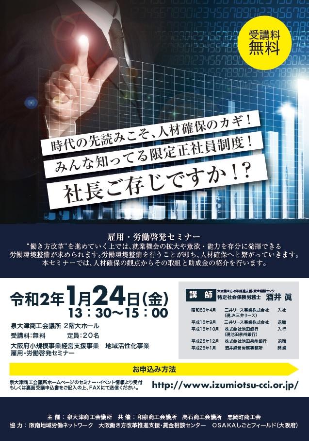 雇用・労務セミナー(泉大津商工会議所)