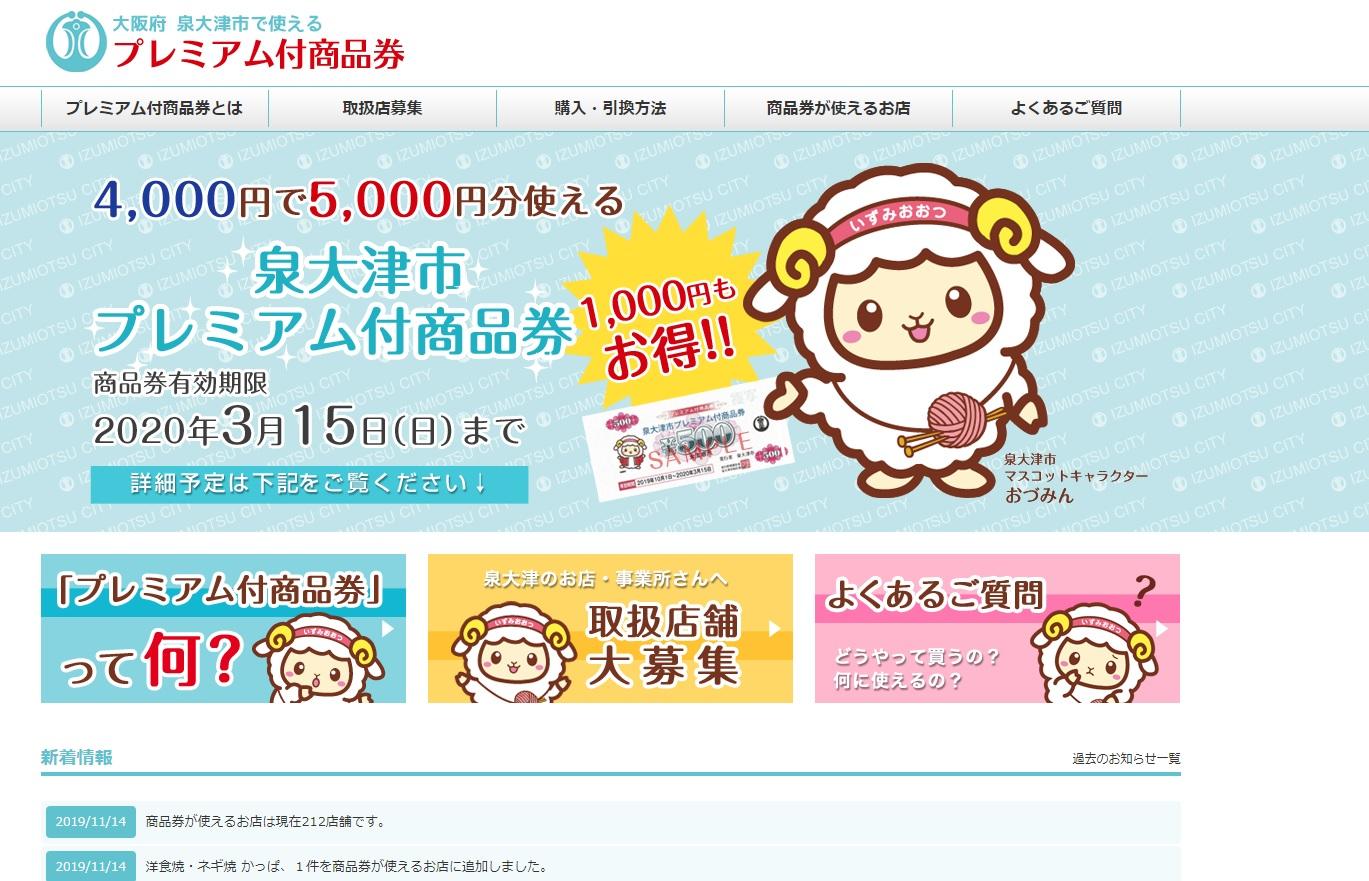 泉大津市プレミアム付商品券公式サイト
