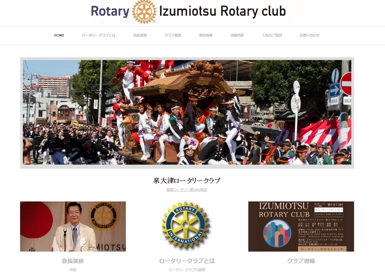 泉大津ロータリークラブ webサイト