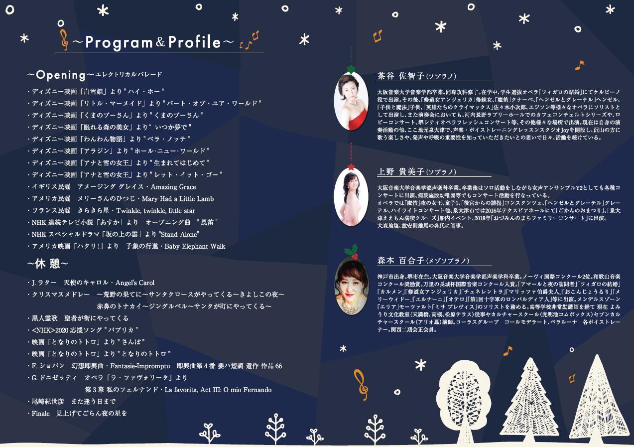 ファミリーコンサートプログラム(泉大津商工会議所)