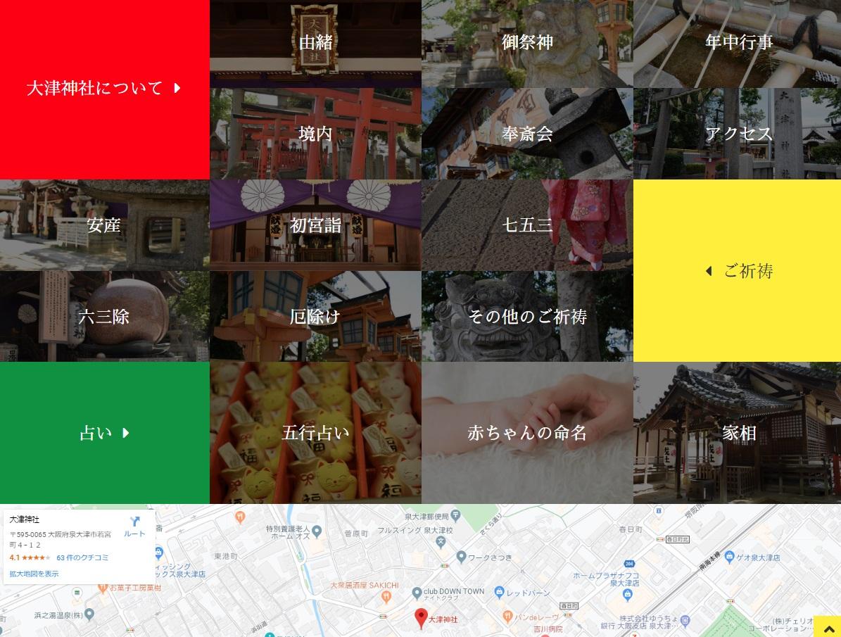 大津神社 WEBサイトリニューアル
