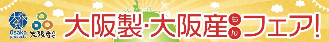 大阪製・大阪産(もん) 広告物一式